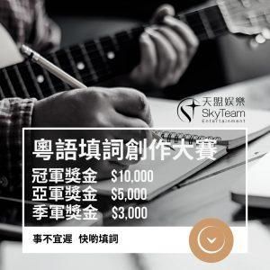 粤语填词创作大赛