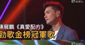 陳展鵬再戰歌壇迅速取得好成績 《真愛配方》成勁歌金榜冠軍歌曲